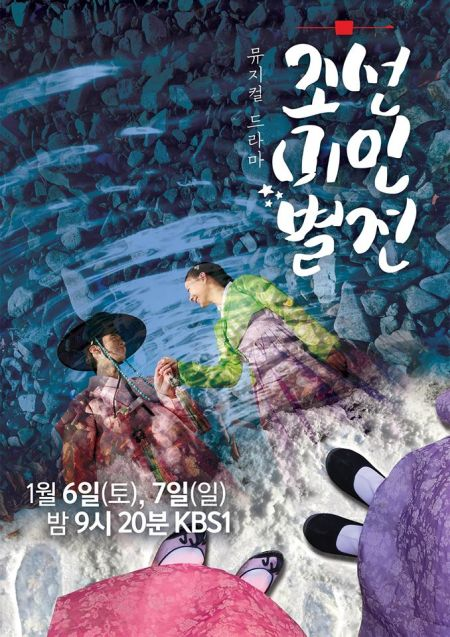 Joseon Beauty Peagant