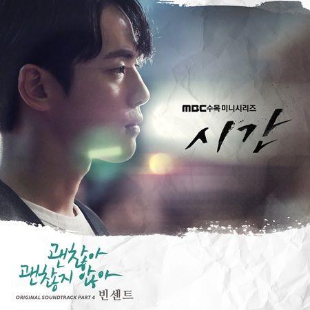 Original Soundtrack (OST) Time Part 4