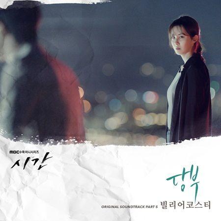 Original Soundtrack (OST) Time Part 5