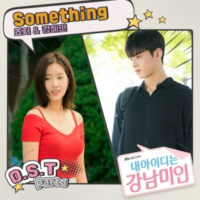 Soundtrack My ID Is Gangnam Beauty Part 4