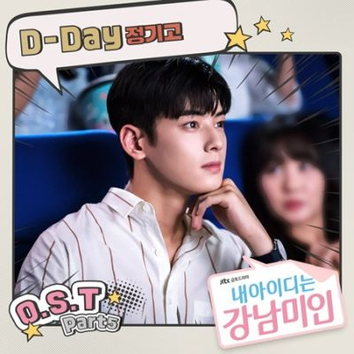 Soundtrack My ID Is Gangnam Beauty Part 5