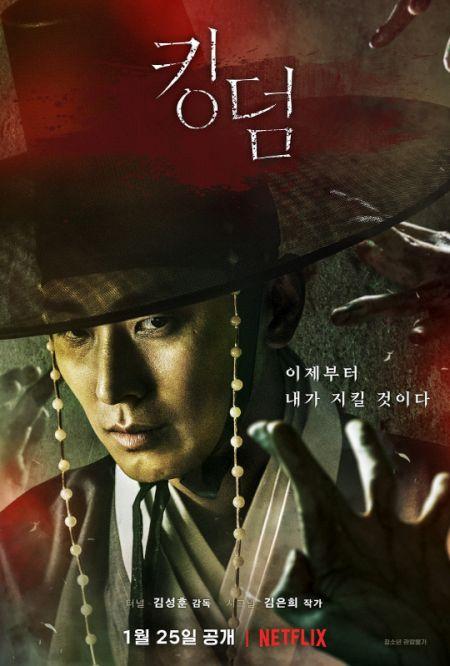 Ju Ji-Hoon Kingdom