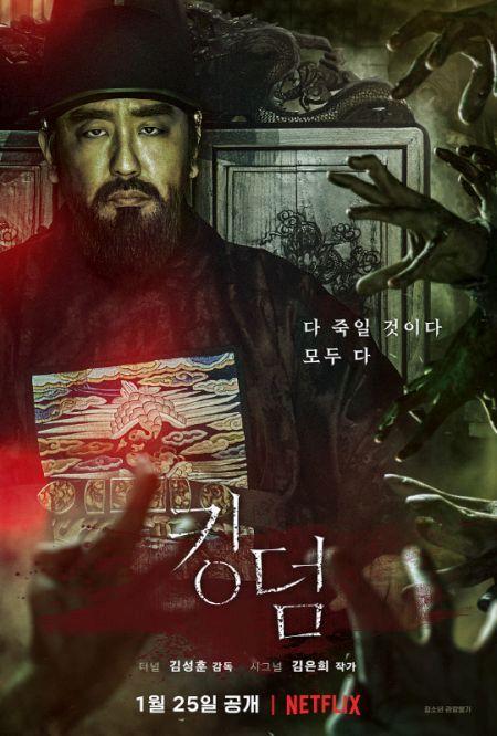 Ryoo Seung-Ryong Kingdom