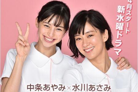 Drama Jepang Terbaru 2019