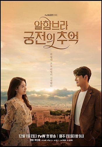 Drama Korea wajib tonton Memories of the Alhambra