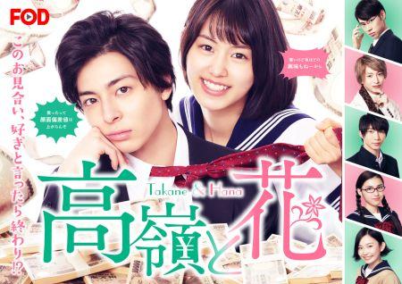 Drama Jepang Paling Baru